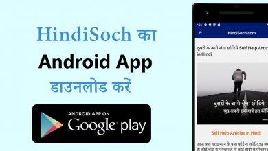 Photo of HindiSoch Android App: आपकी सफलता ही हमारा सबसे बड़ा लक्ष्य