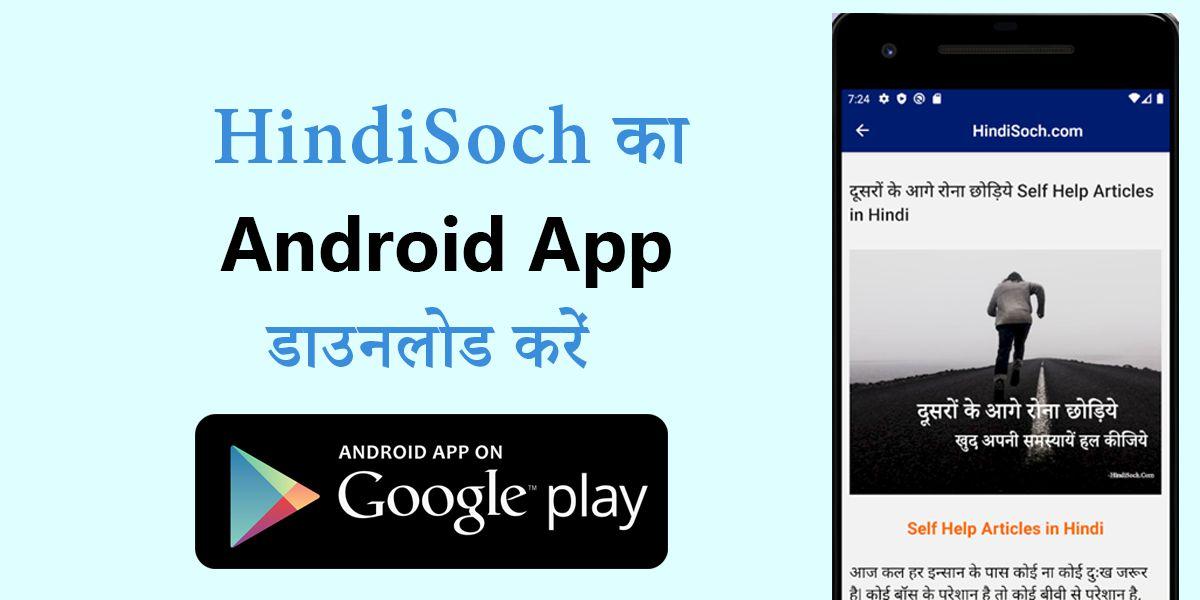 Hindi Soch Android App Download