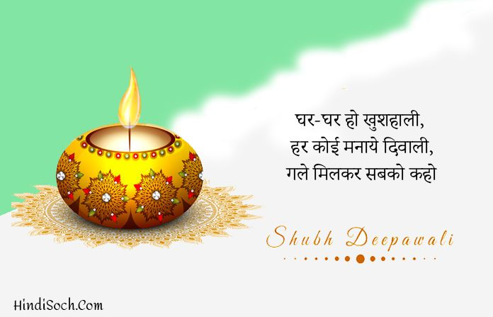 Sabhi Ko Happy Diwali Wishes in Hindi