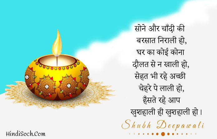 Shubh Diwali Deepawali Wishes in Hindi for Friends