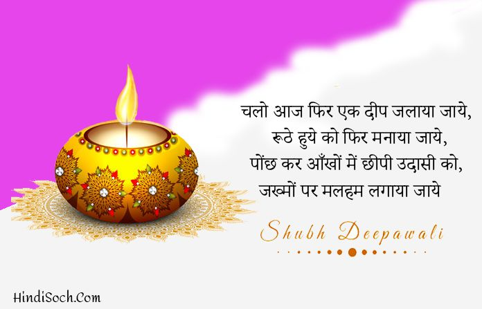 Shubh Happy Diwali Wishes Images in Hindi