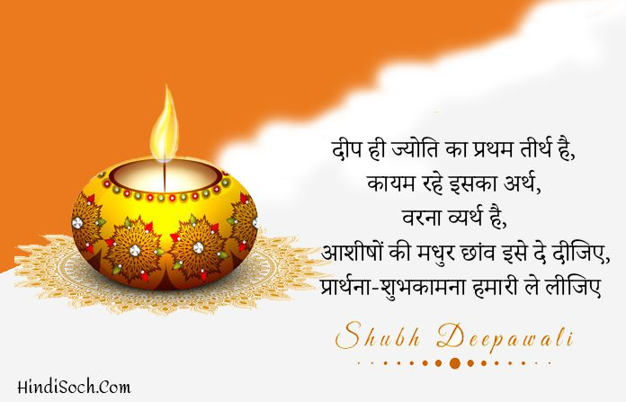 Wish You Happy Diwali Wishes in Hindi for Whatsapp DP