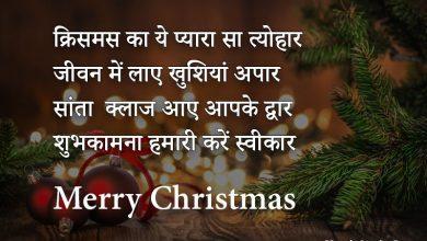 Photo of 2020 Merry Christmas Shayari in Hindi : मैरी क्रिसमस शायरी