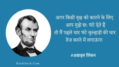 Photo of 30+ Abraham Lincoln Quotes in Hindi | अब्राहम लिंकन के सुविचार