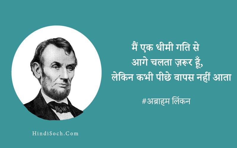 Abraham Lincoln Quotes in Hindi for Success in Life