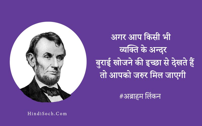 Abraham Lincoln Quotes in Hindi for Success