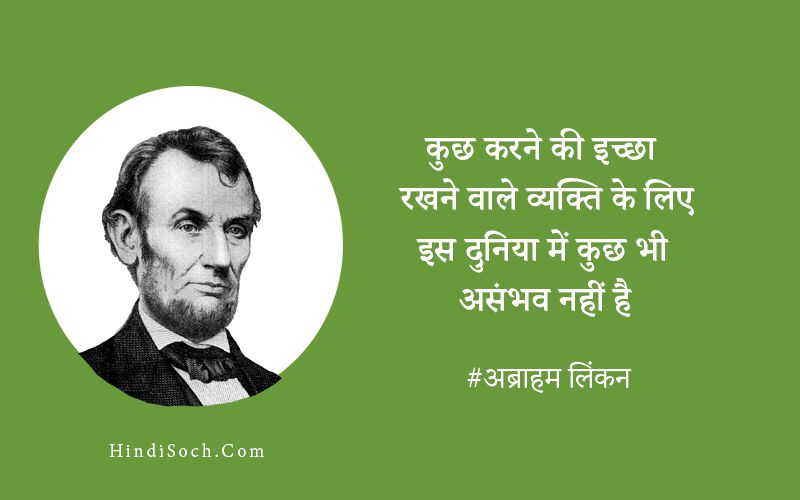 Abraham Lincoln Quotes in Hindi on Struggle
