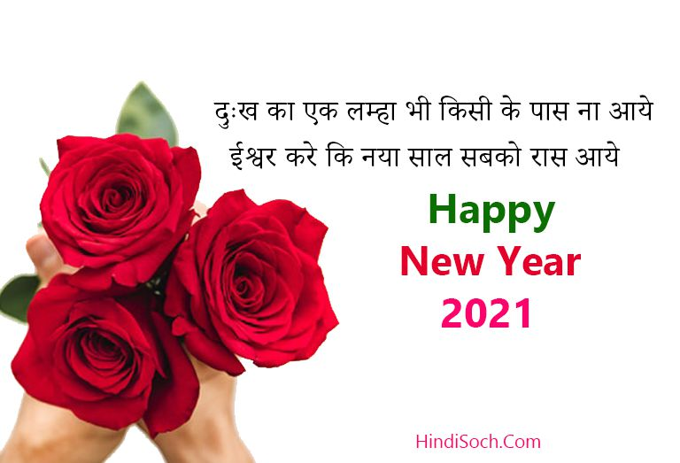 Best Happy New Year Shayari 2021 in Hindi