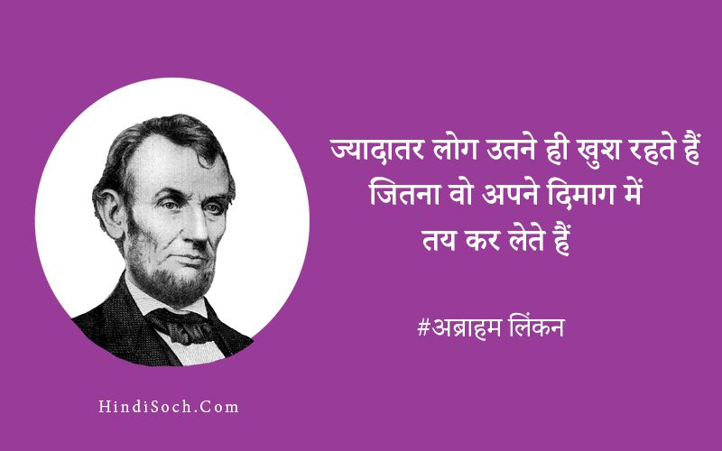 Great Abraham Lincoln Quotes in Hindi