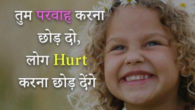 Photo of Anmol Vachan in Hindi • अनमोल वचन • हिंदी में सत्य वचन