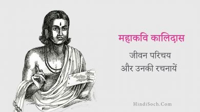 Photo of महाकवि कालिदास | Kalidas Story Biography in Hindi