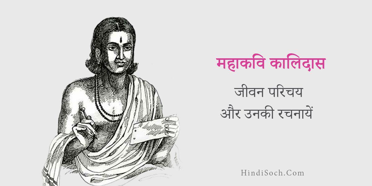 Mahakavi Kalidas Biography in Hindi