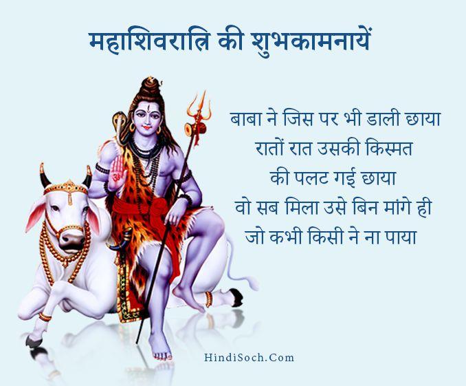 Best Shivratri Mahashivratri Quotes in Hindi