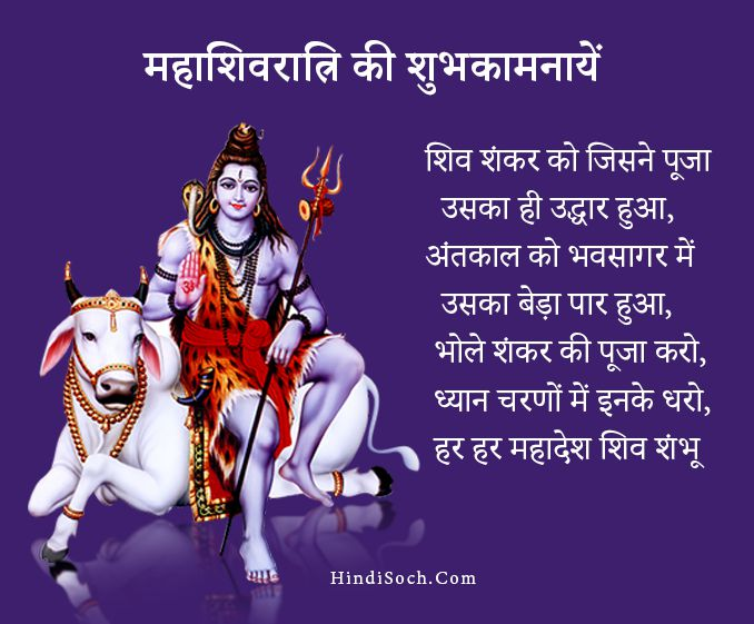 Best Shivratri Mahashivratri Status in Hindi