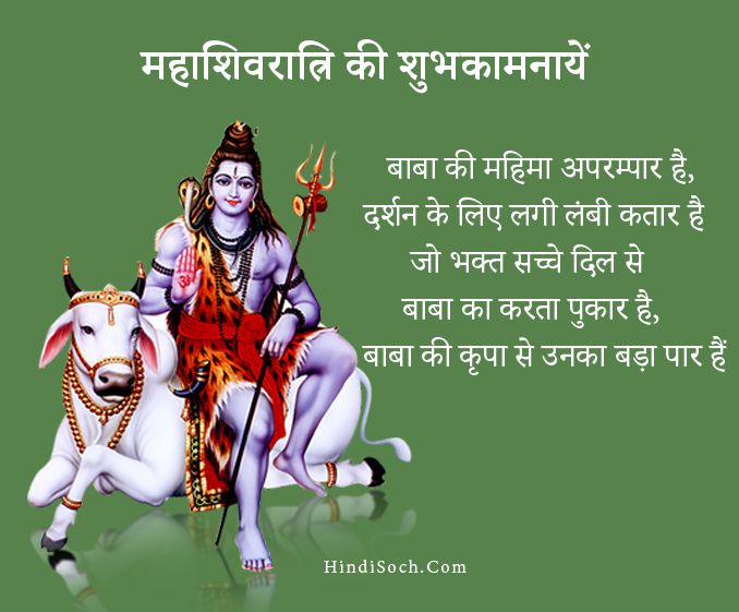 Happy Mahashivratri Images Download in Hindi