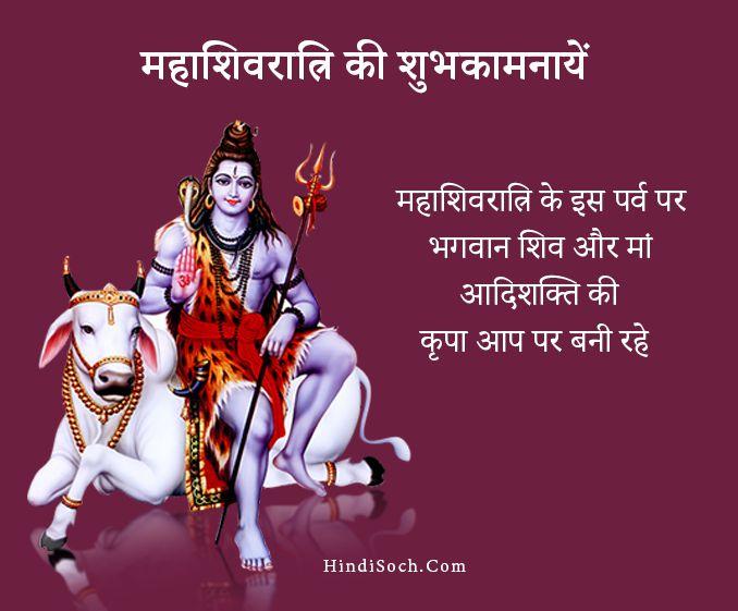 Har Har Mahadev Maha Shivaratri Image in Hindi