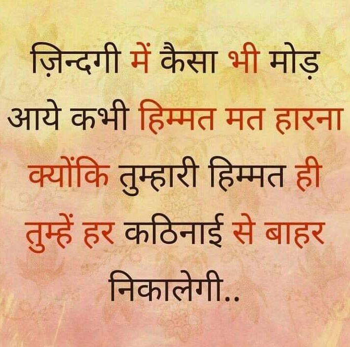 Himmat Quotes in Hindi
