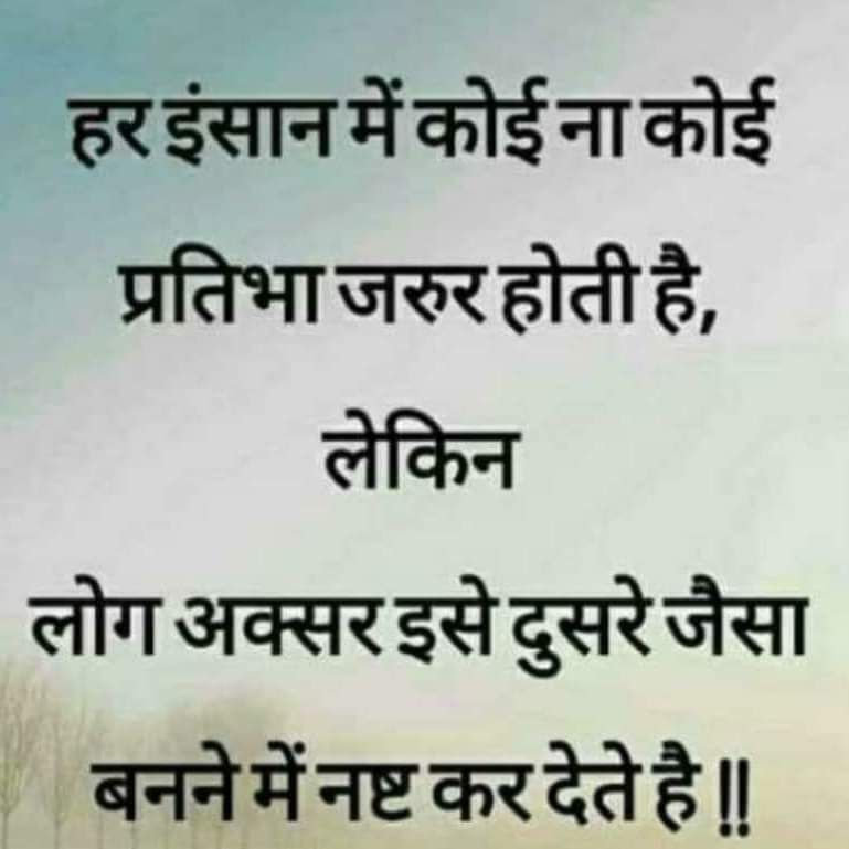Hindi Motivation Quote on Life Reality