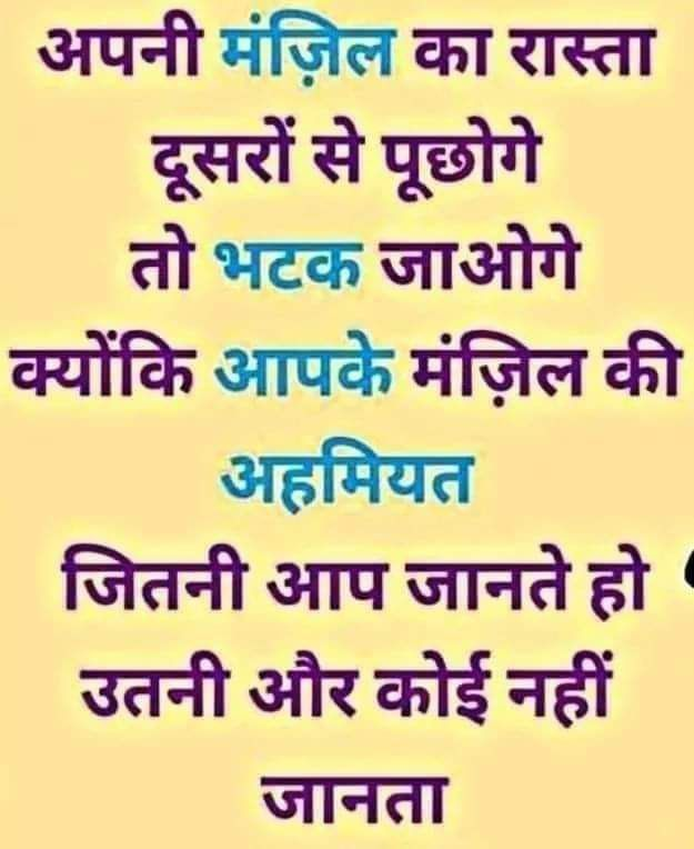Inspiration Hindi Quote for Success in Life