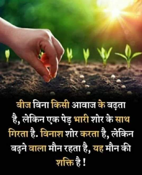 Inspirational Positive Quotes in Hindi for Life