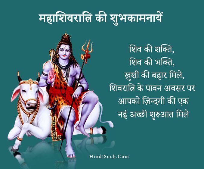 Latest Maha Shivratri Images Hindi for Festival