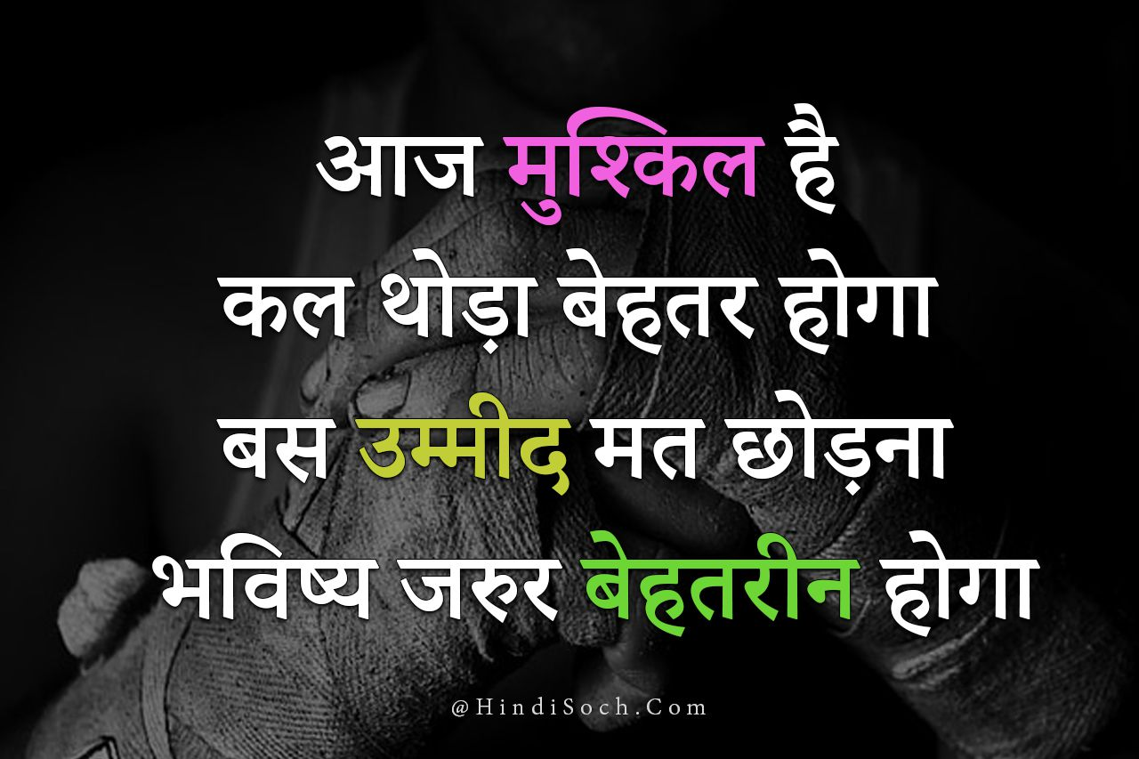 Motivational Hindi Quotes on Hope and Success