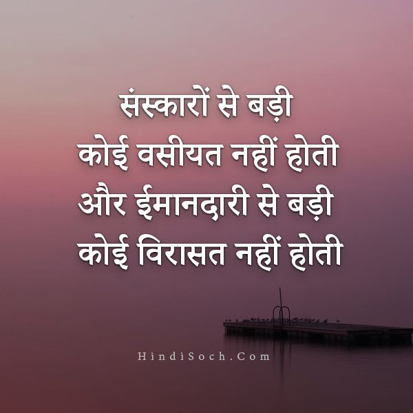 Motivational Life Quotes in Hindi For Sharing