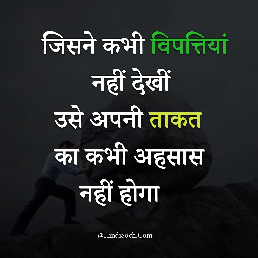 Struggle Motivational Quotes in Hindi