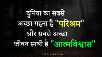 Photo of 96+ Motivational Quotes in Hindi with Images and Thoughts