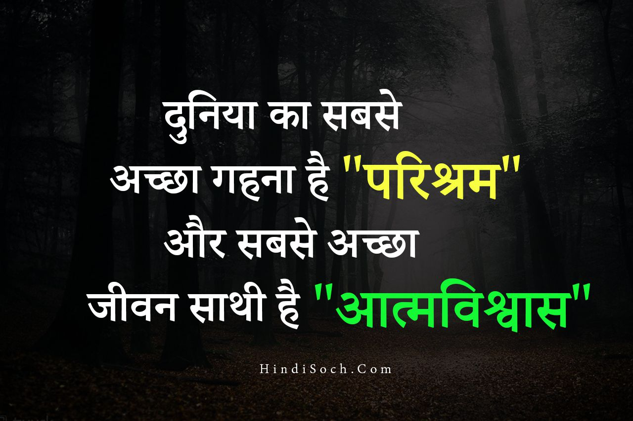 Success Hindi Motivational Quotes on Life