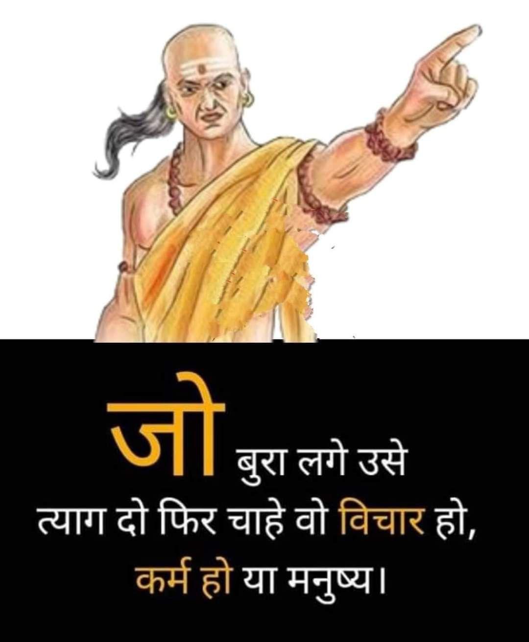 Teaching of Chanakya in Hindi
