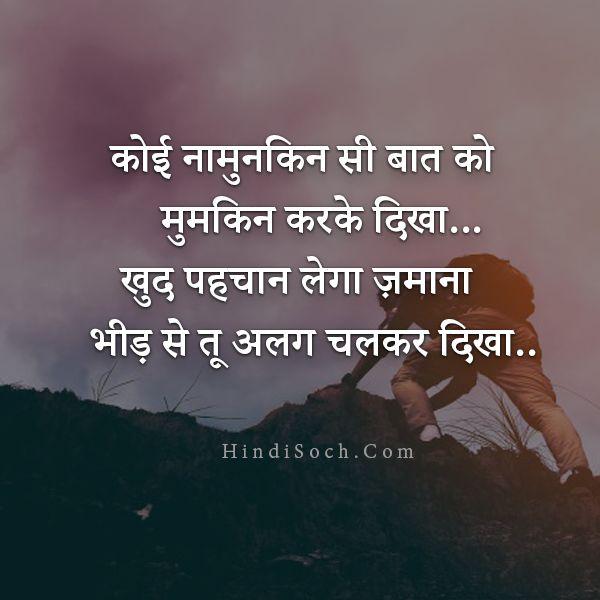 motivational struggle quotes in hindi