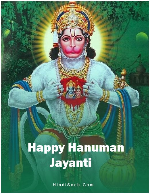 Happy Hanuman Jayanti Images 2021 Wishes