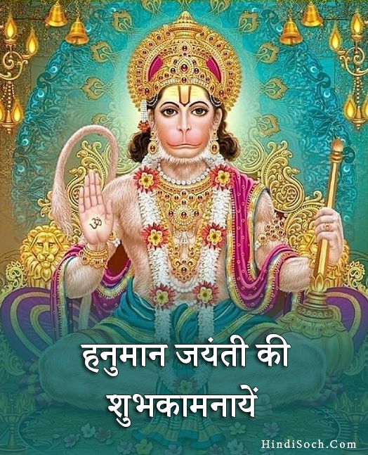 Happy Hanuman Jayanti Wishes Images in Hindi