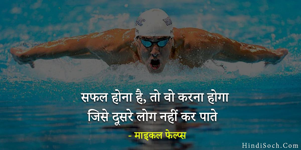 Michael Phelps Quotes in Hindi