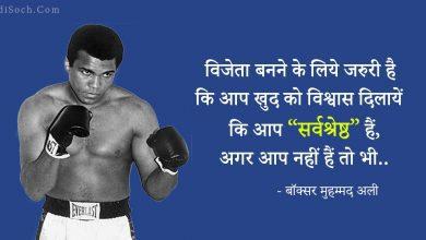 Photo of मुहम्मद अली के 46 विचार | Muhammad Ali Quotes in Hindi