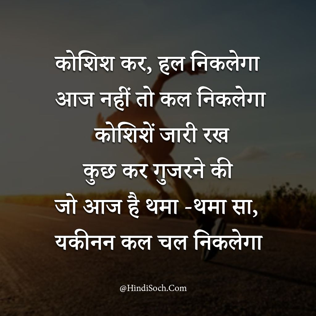 New motivational anmol vachan