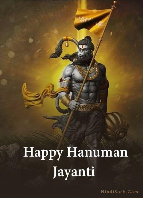 hanuman jayanthi wishes images