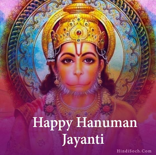 hanuman jayanti full hd wallpaper with wishes