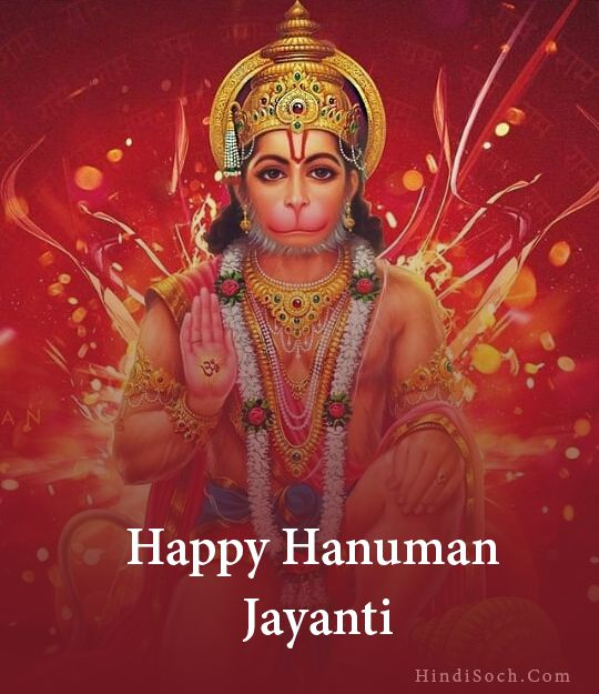 hanuman jayanti good morning images