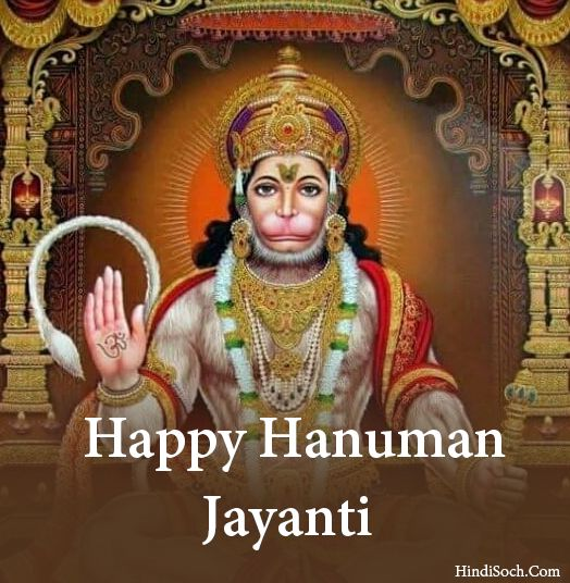 hanuman jayanti hd greeting images