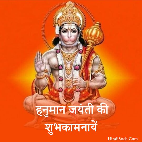 hanuman jayanti images quotes in hindi