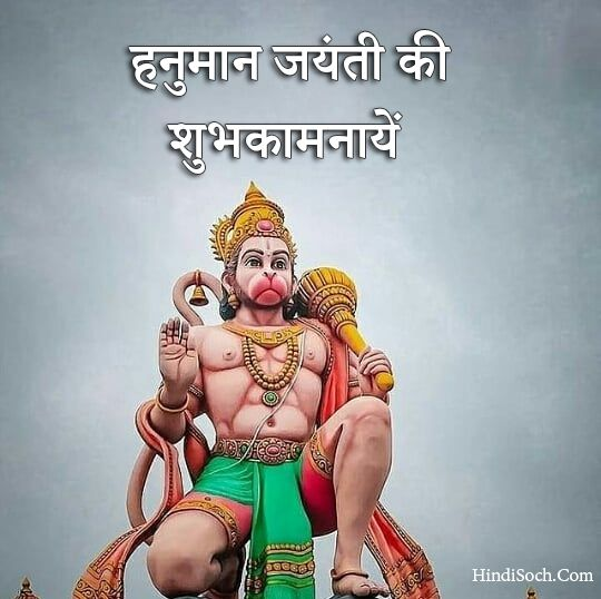hanuman jayanti ki hardik shubhkamna with images in hindi