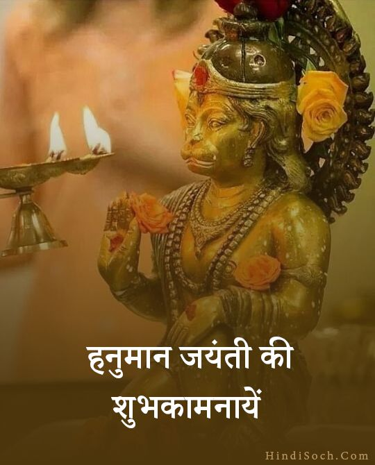 hanuman jayanti msg hindi with images
