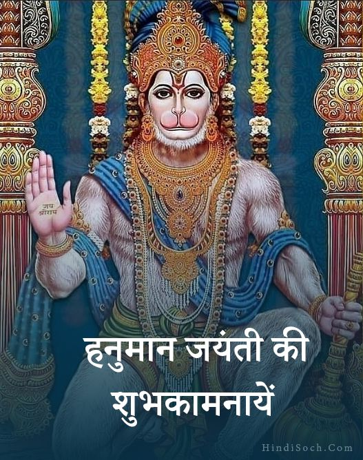 hanuman jayanti quotes in hindi with hd images
