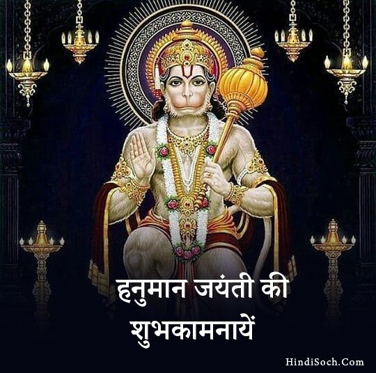 hanuman jayanti wishes in hindi with images