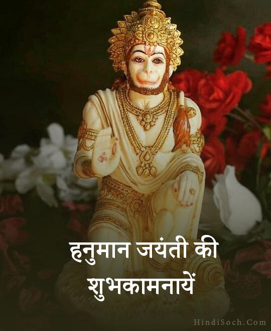 happy hanuman janmotsav jayanti images wishes in hindi