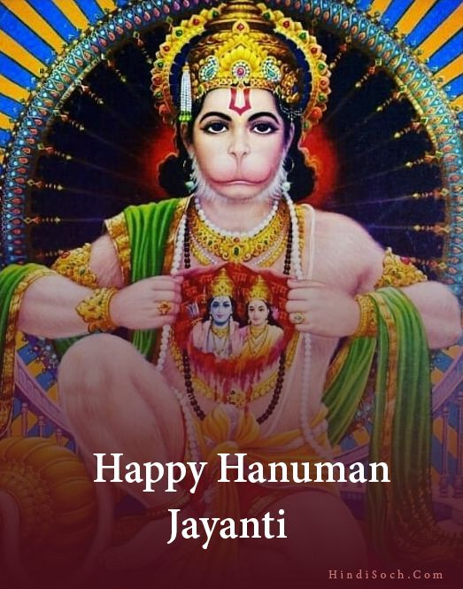 happy hanuman jayanti hd photo
