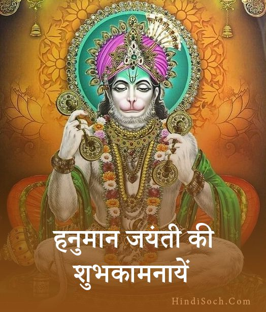 happy hanuman jayanti hindi quotes images wishes