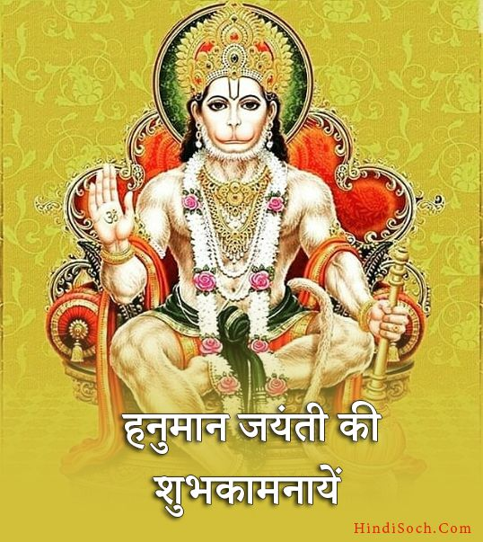 happy hanuman jayanti images 2021 in hindi